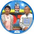 ザ!世界仰天ニュース Blu-rayラベル