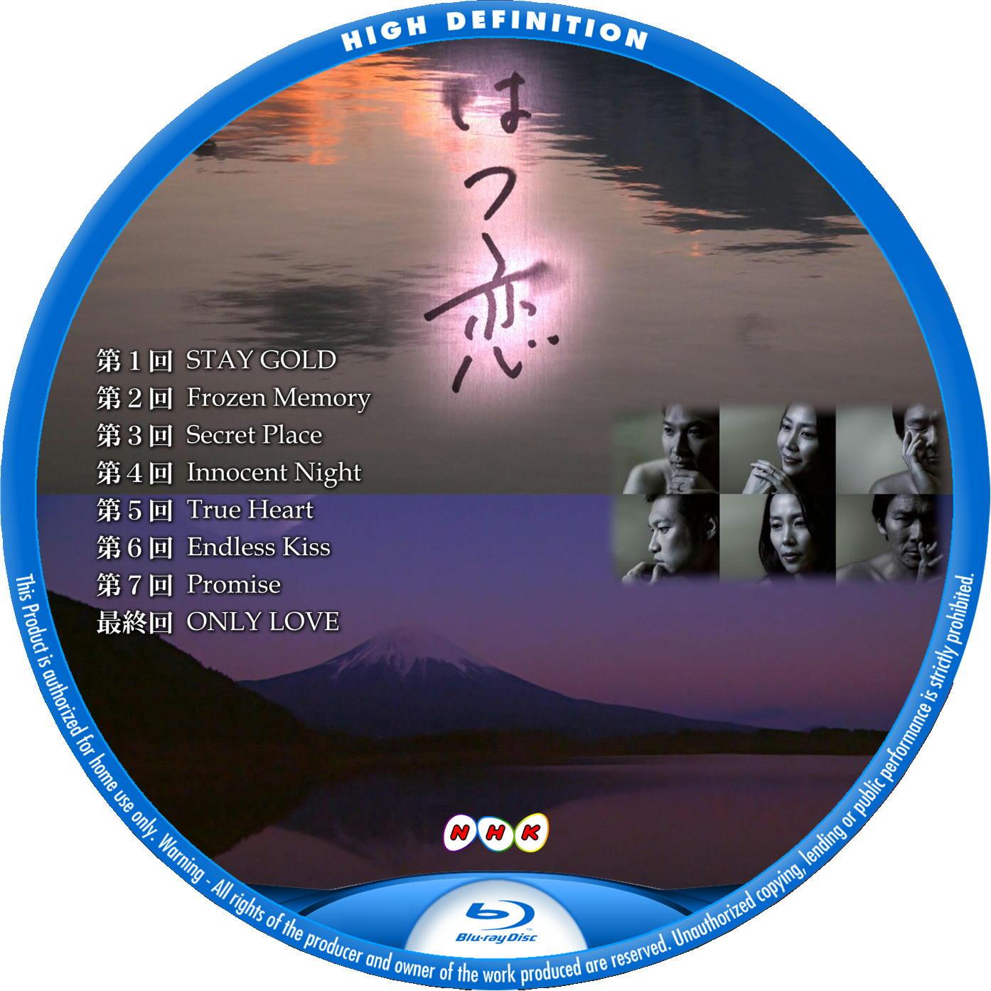 はつ恋 Blu-rayラベル