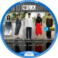 悼む人 Blu-rayラベル
