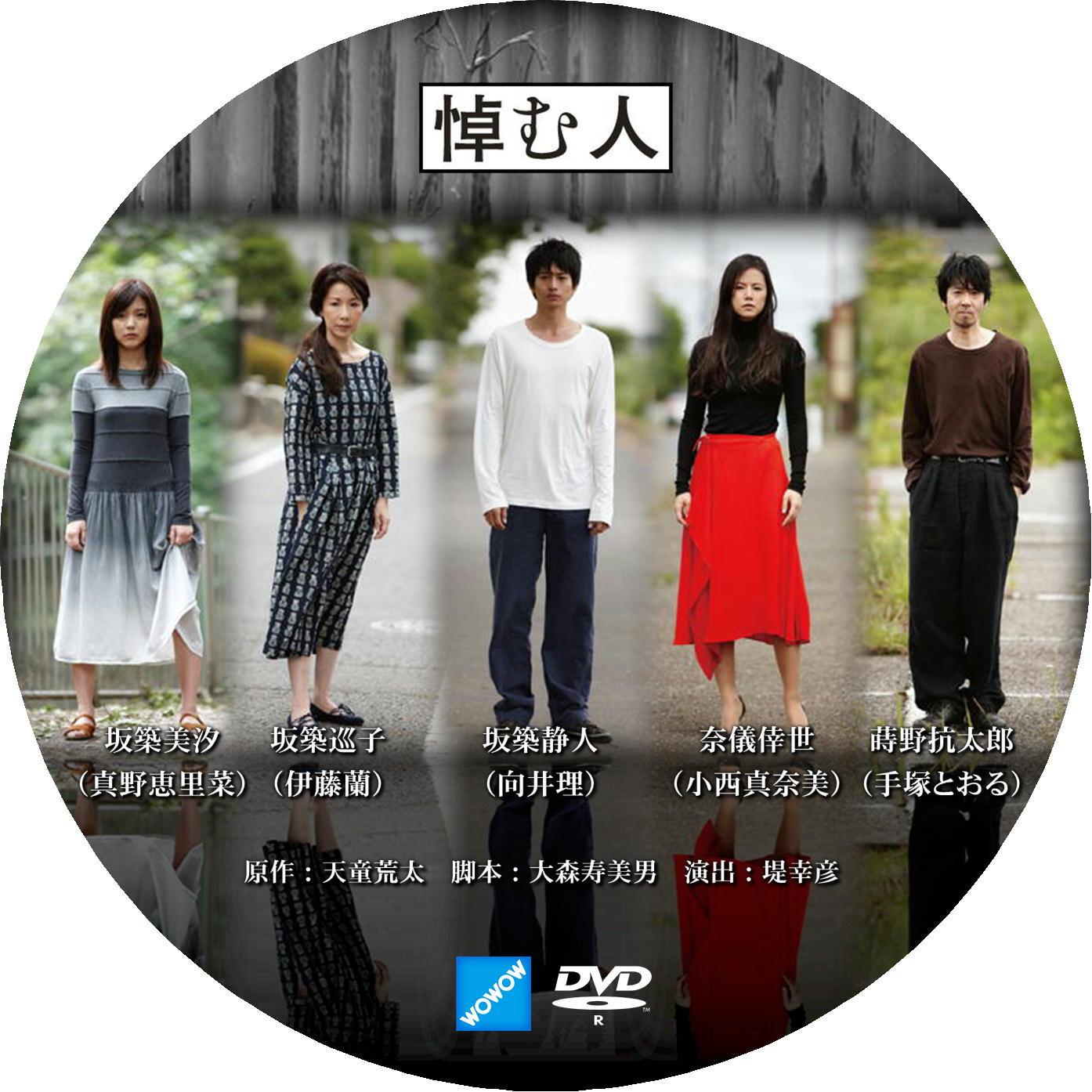 悼む人 DVDラベル