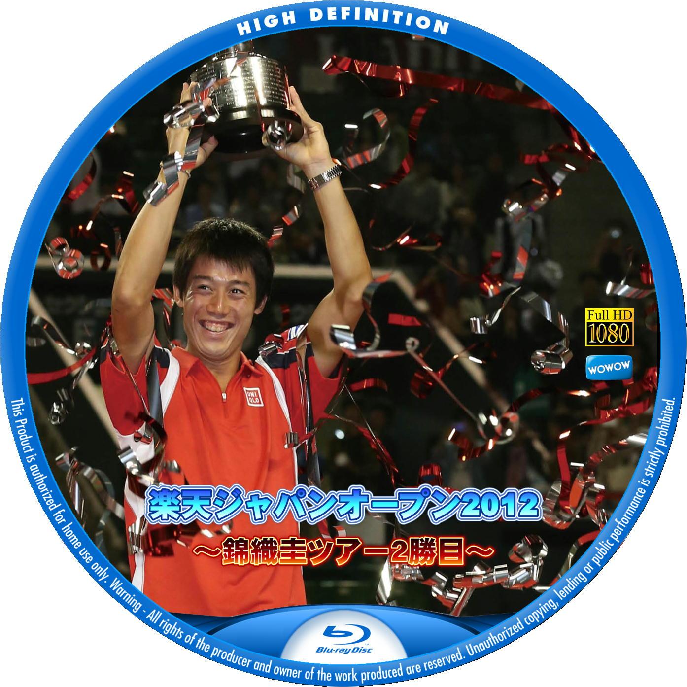 楽天ジャパンオープン2012 Blu-rayラベル