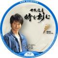 世界遺産 時を刻む Blu-rayラベル