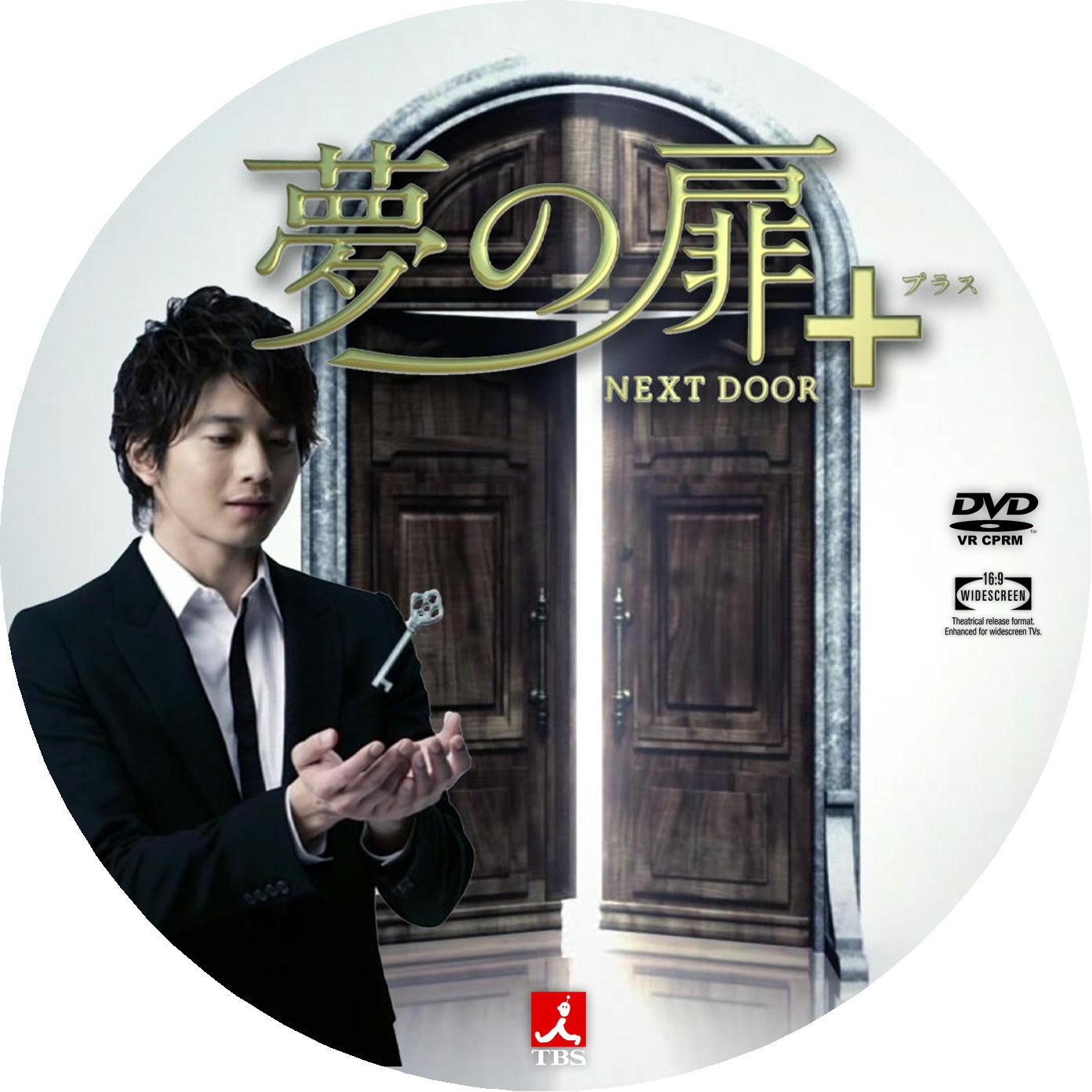 夢の扉+ DVDラベル