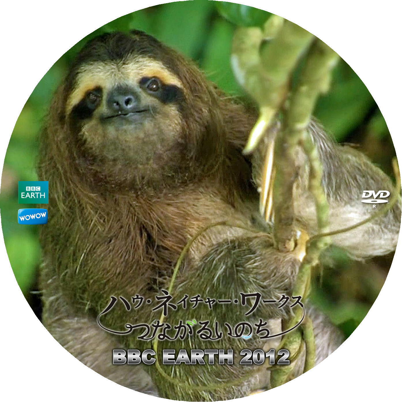 BBC How Nature Works DVDラベル v2