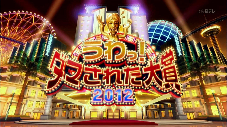 ダマされた大賞2012