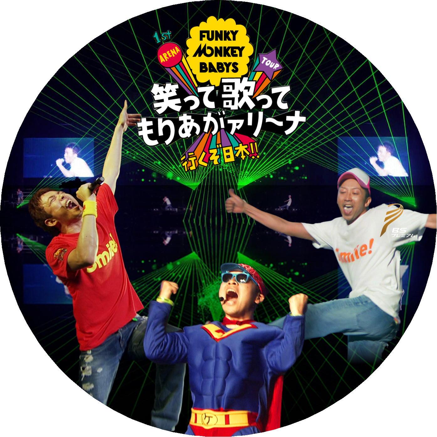 ファンモン 2012 LIVE DVDラベル
