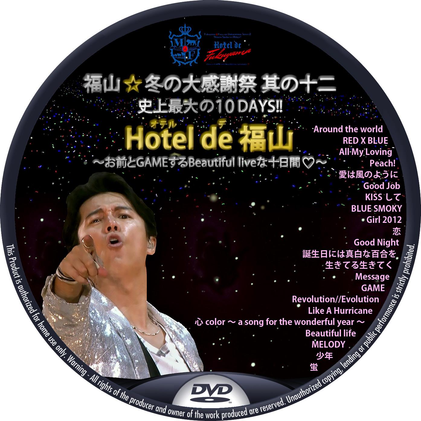 福山雅治 冬の大感謝祭 Hotel de 福山 DVDラベル