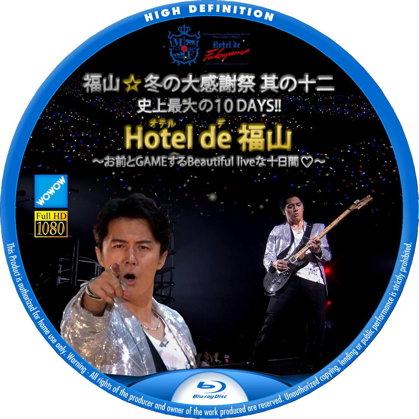 福山雅治 冬の大感謝祭 Hotel de 福山 v1 BDラベル