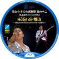 福山雅治 冬の大感謝祭 Hotel de 福山 BDラベル