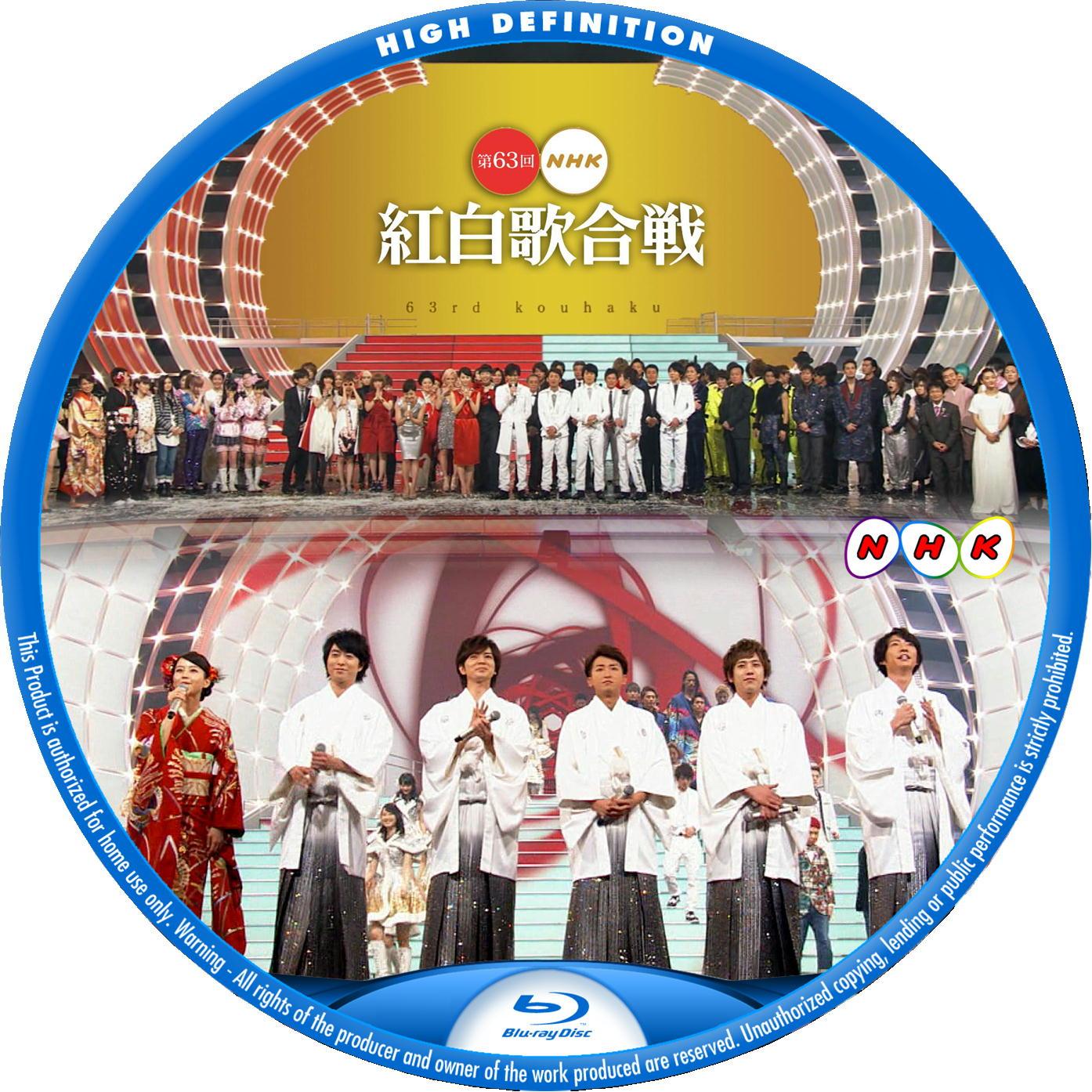 第63回NHK紅白歌合戦 2012 BDラベル