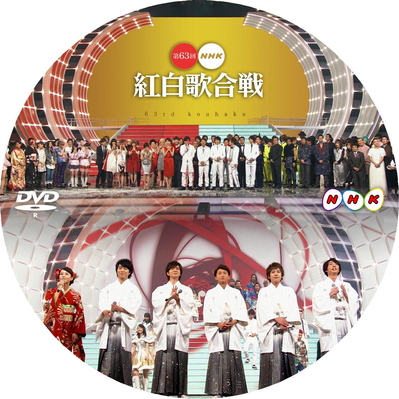 第63回NHK紅白歌合戦 2012 DVDラベル