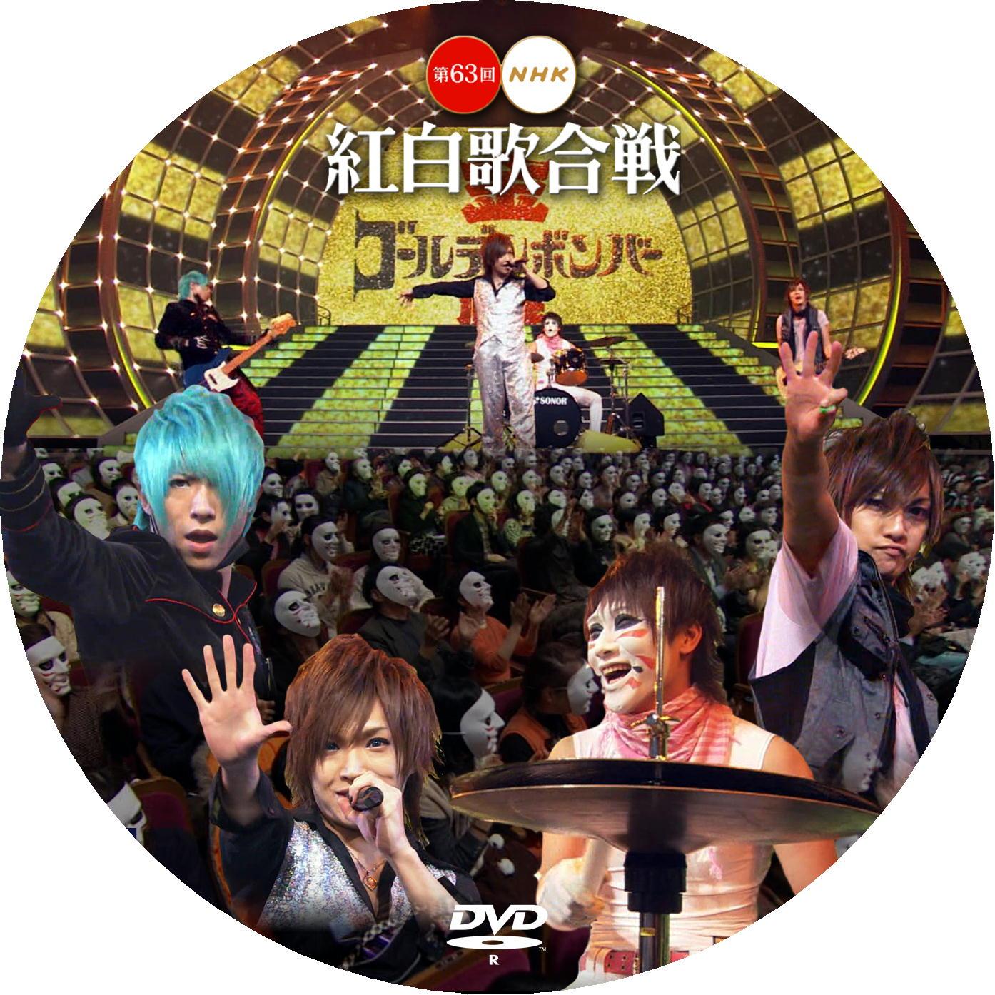 紅白歌合戦 2012 ゴールデンボンバー DVDラベル
