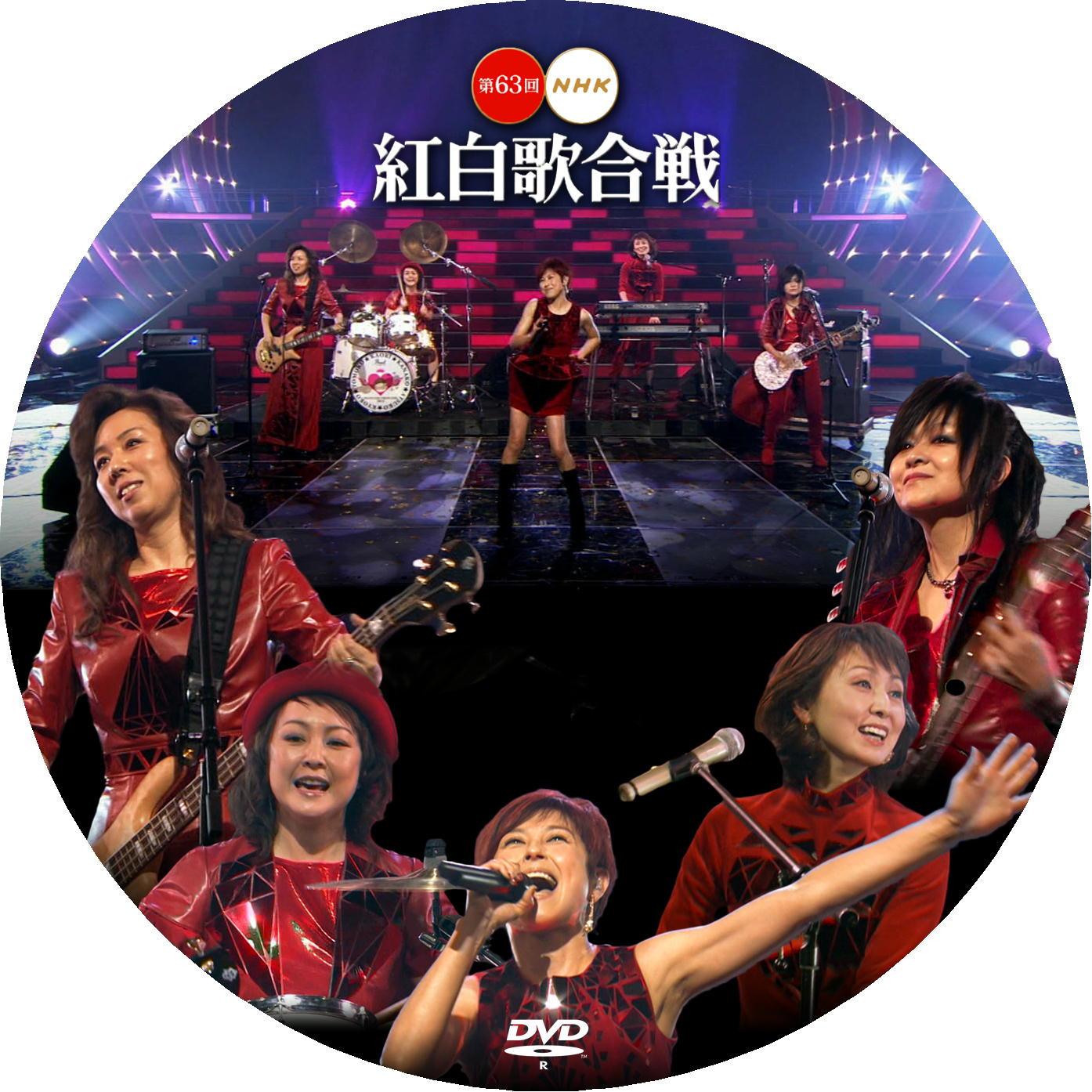 紅白歌合戦 2012 プリンセス プリンセス DVD