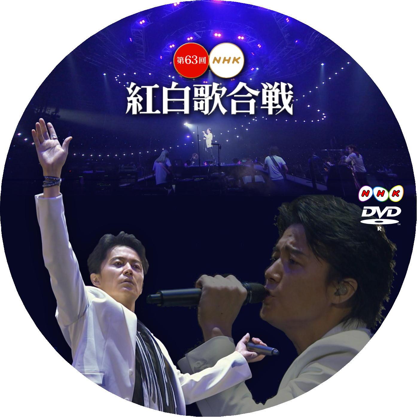 紅白歌合戦 福山雅治 DVDラベル
