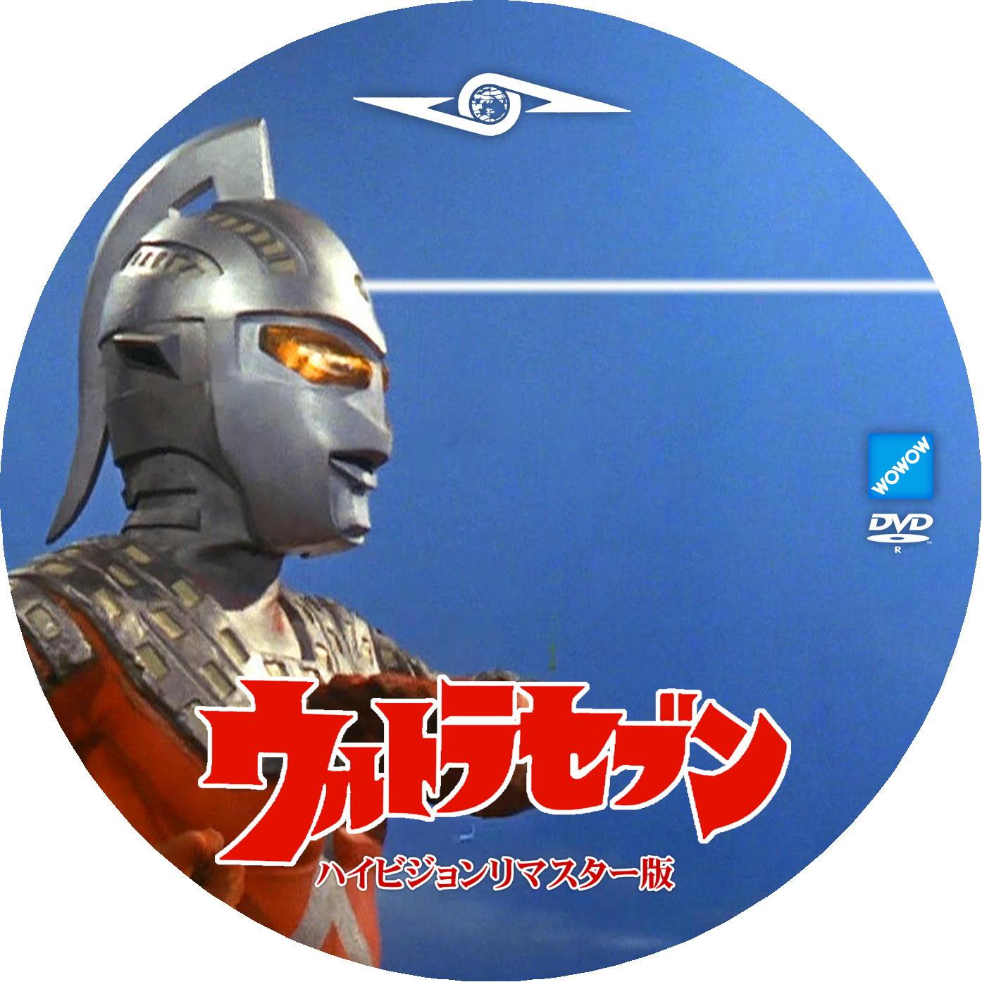 ウルトラセブン DVDラベル