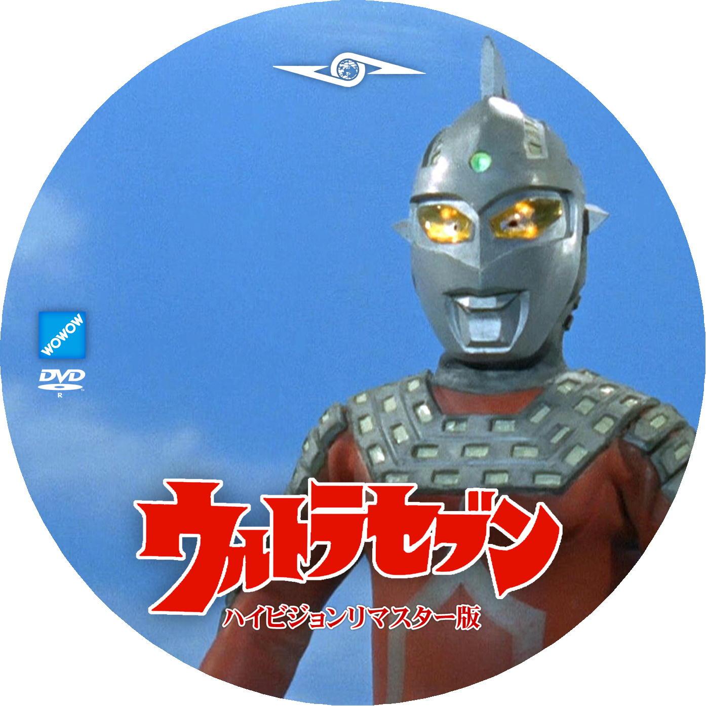 ウルトラセブン3 DVDラベル