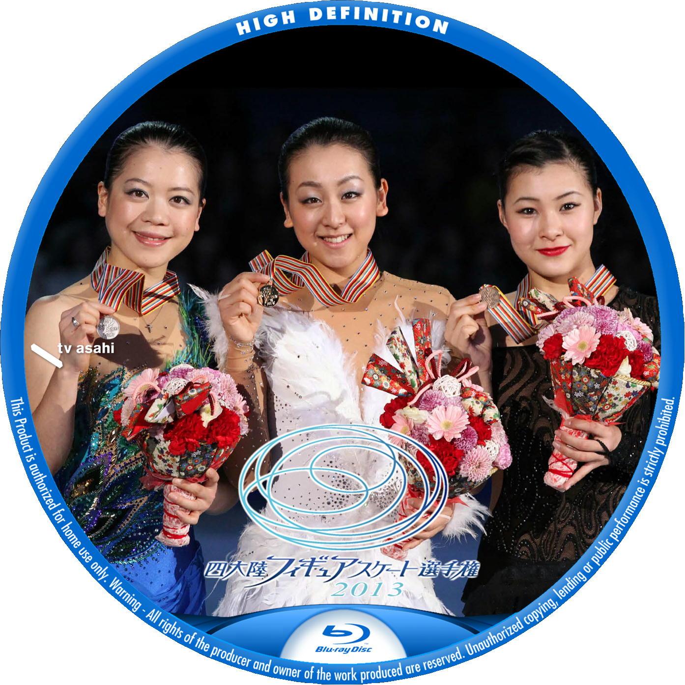 四大陸女子表彰BDラベル
