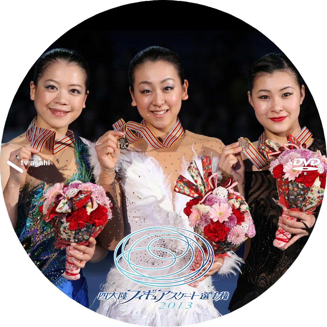 四大陸女子表彰DVDラベル