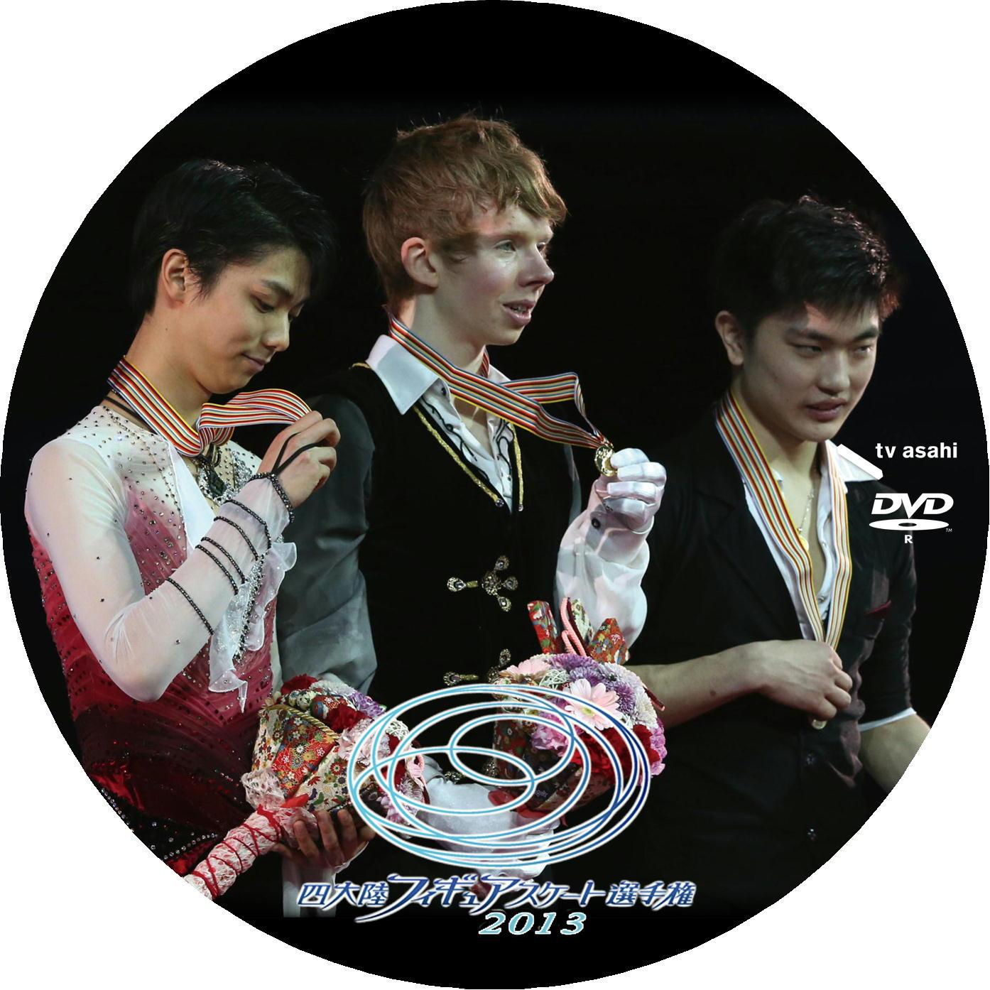 四大陸男子表彰DVDラベル