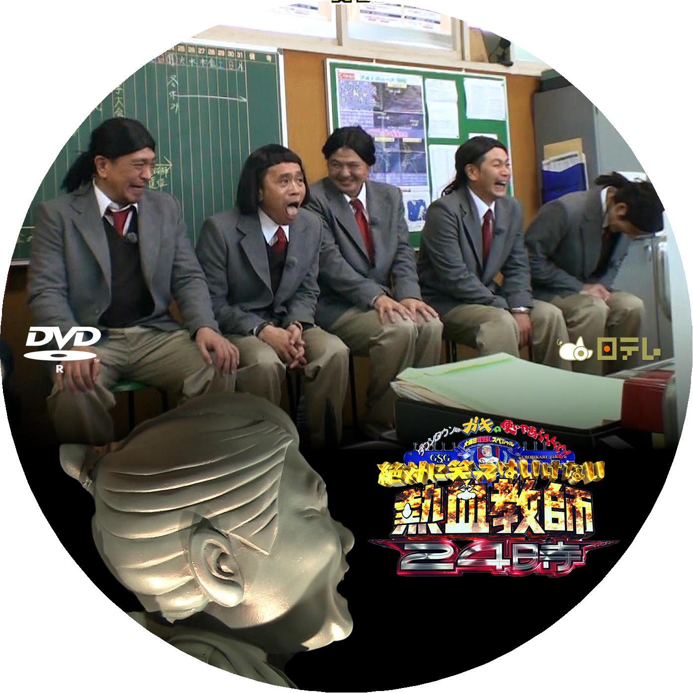 ガキ使DVDラベル