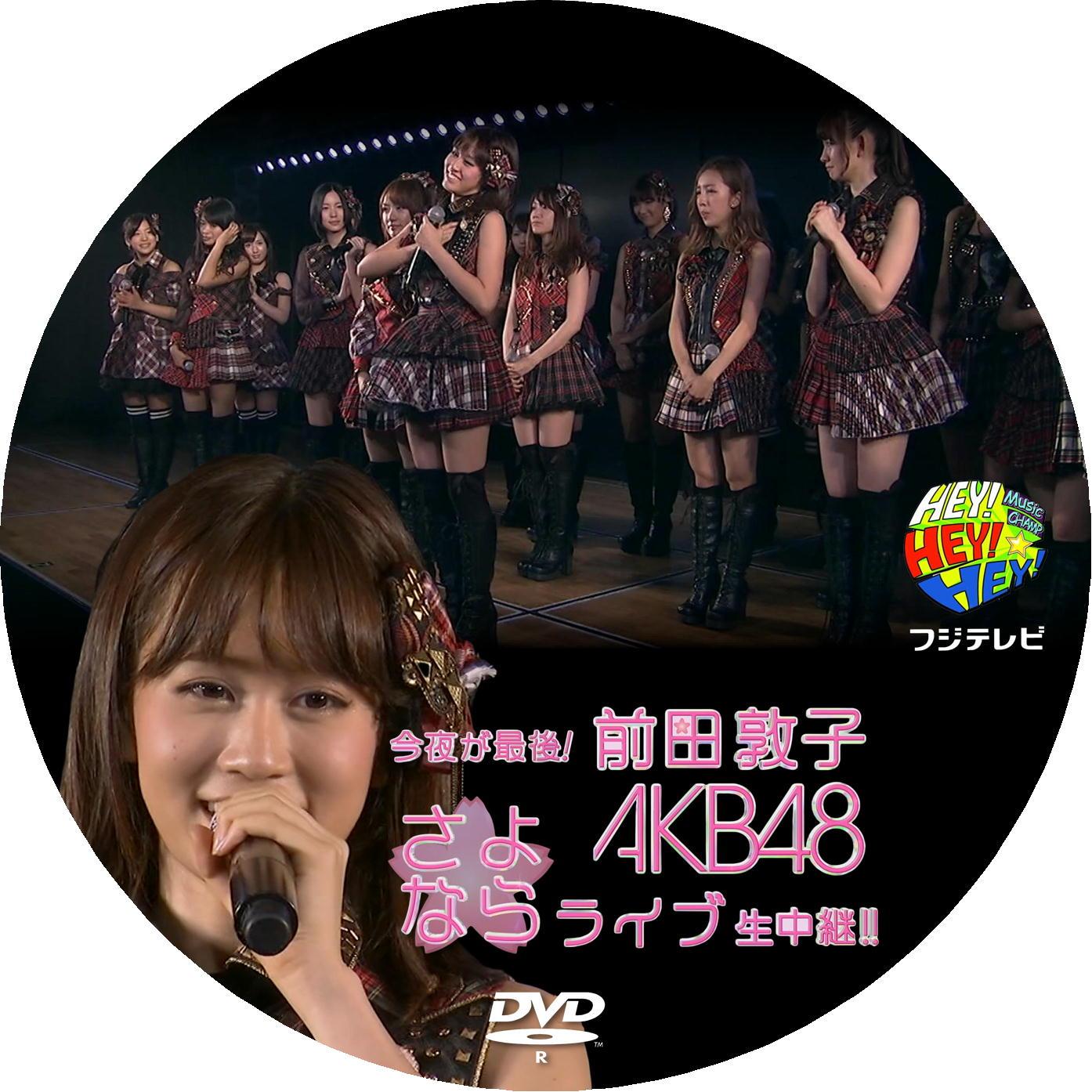 前田敦子さよならライブDVDラベル