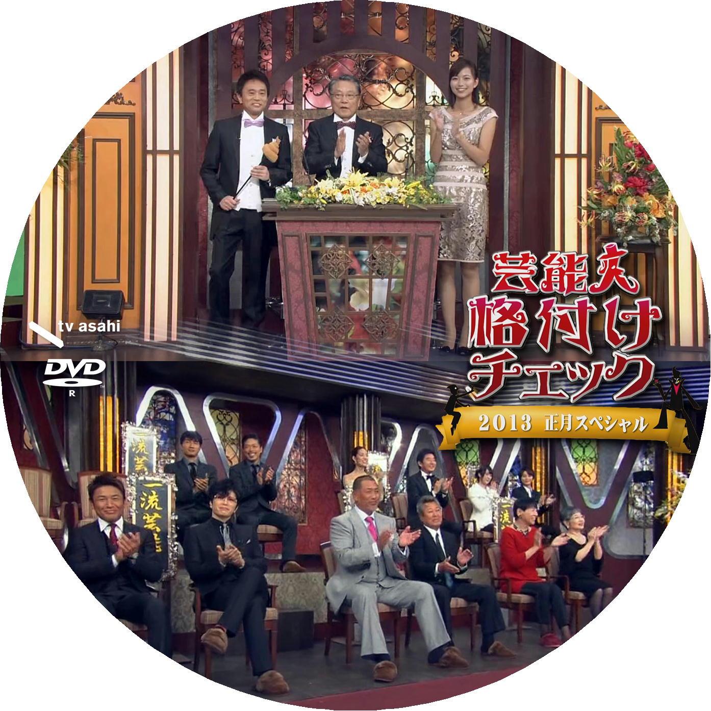 格付け2013 DVDラベル