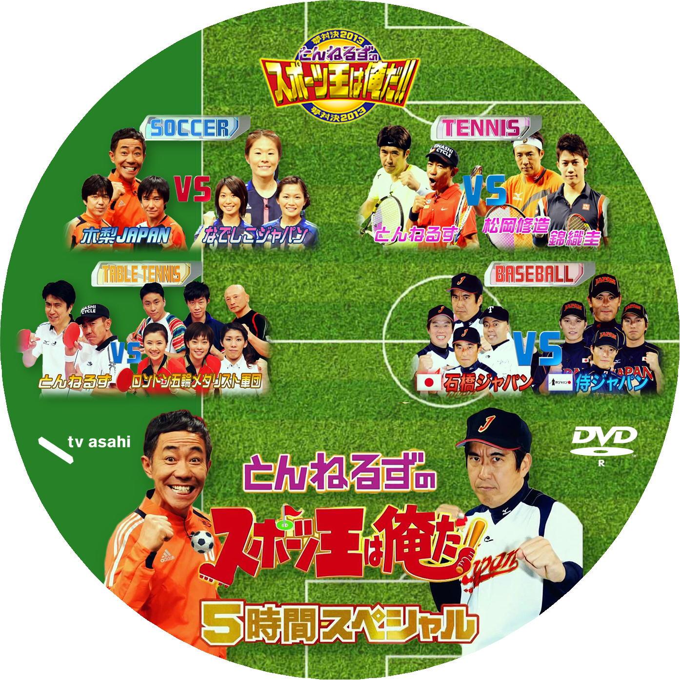 スポーツ王は俺だ DVDラベル