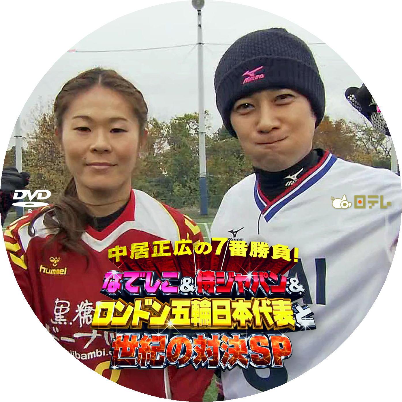 中居&澤 DVDラベル