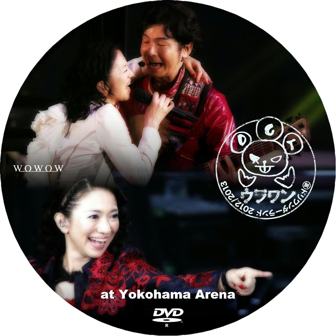 ドリカム ウラワン DVD1