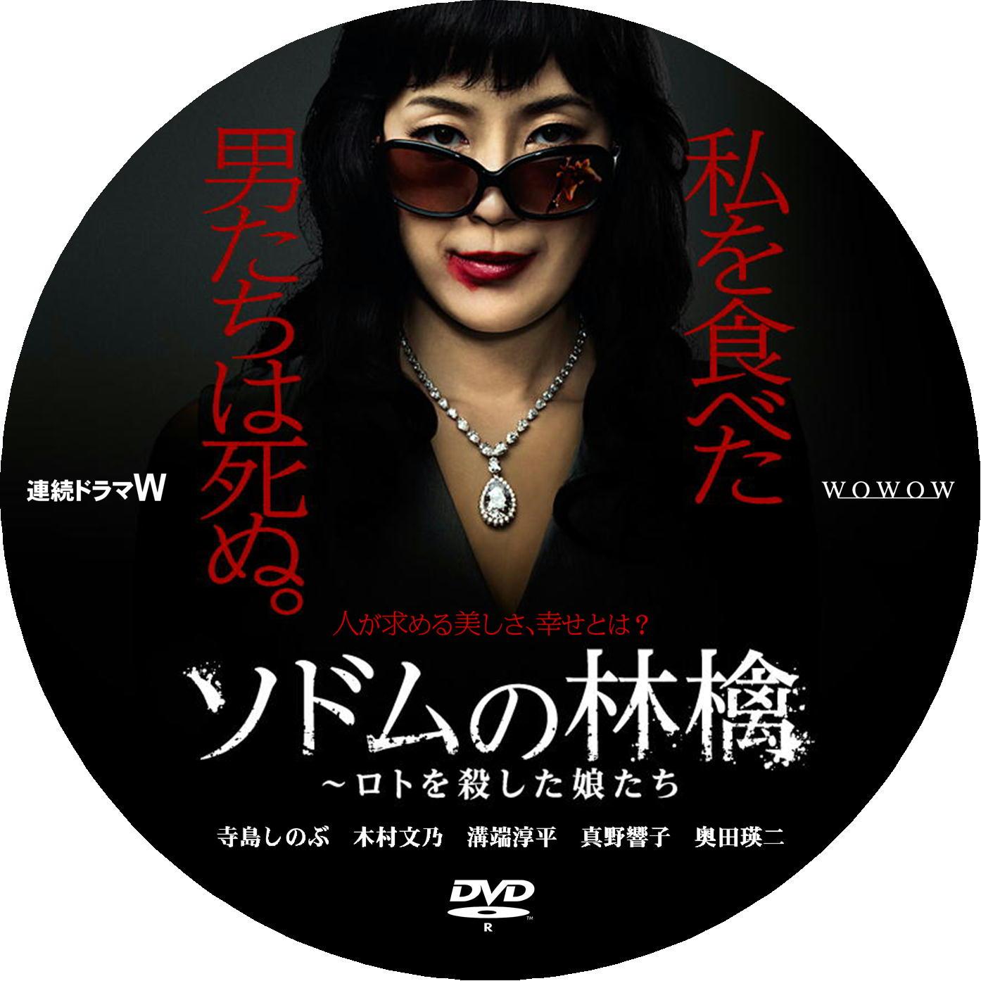 ソドムの林檎DVDラベル