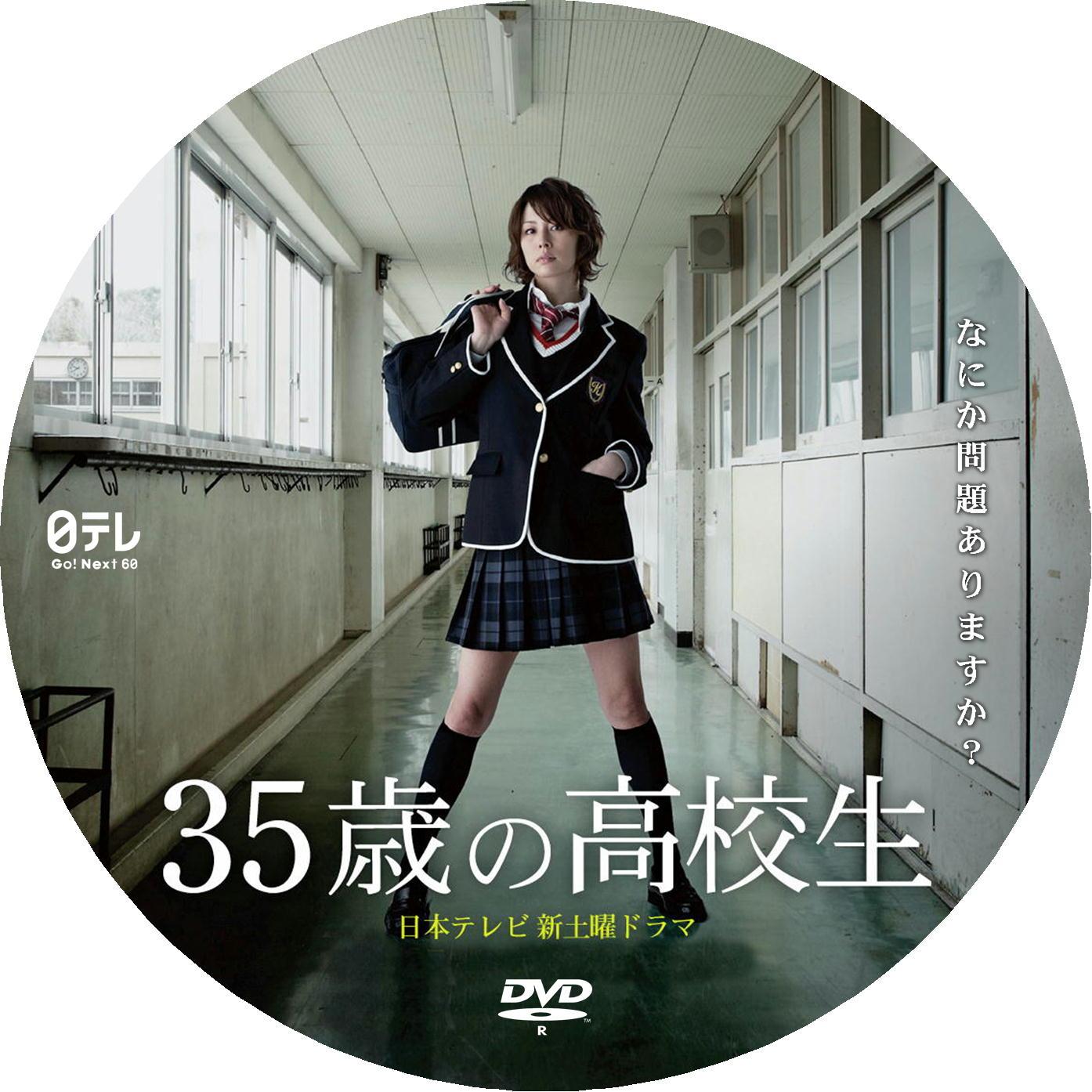 米倉涼子 DVDラベル