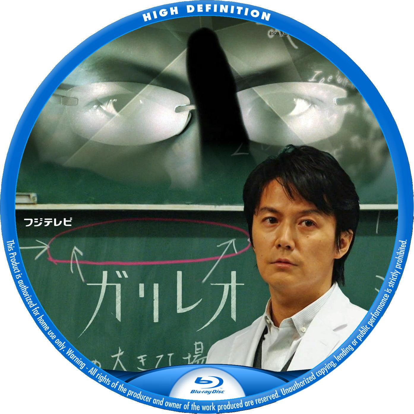 ガリレオ2 ドラマ BDラベル