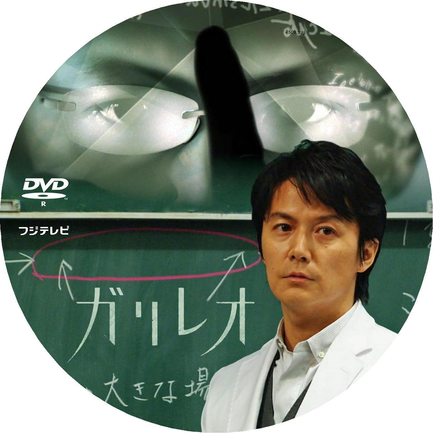 新ガリレオ 2nd DVDラベル