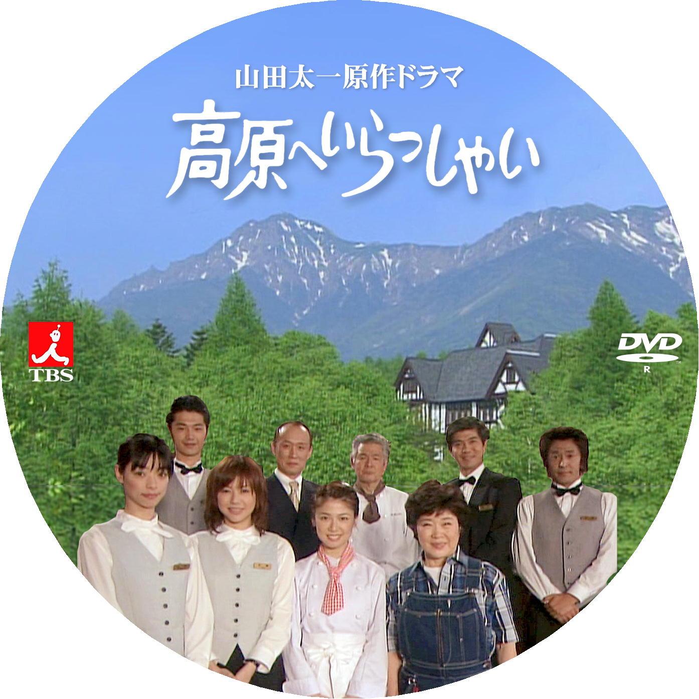 高原へいらっしゃい DVDラベル