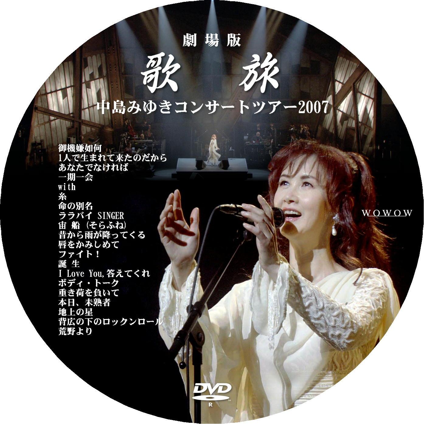 中島みゆき LIVE DVDラベル