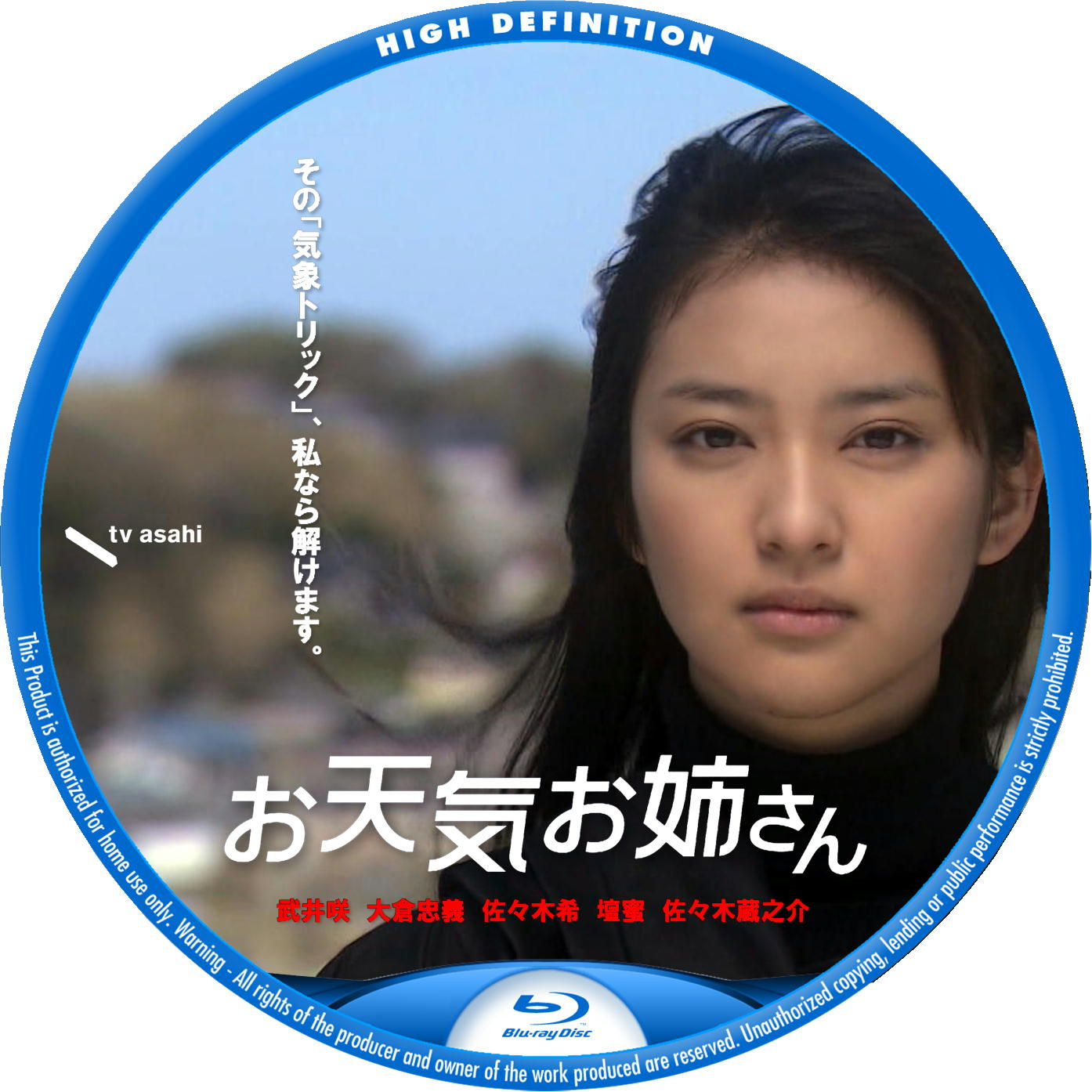 武井咲 BDラベル
