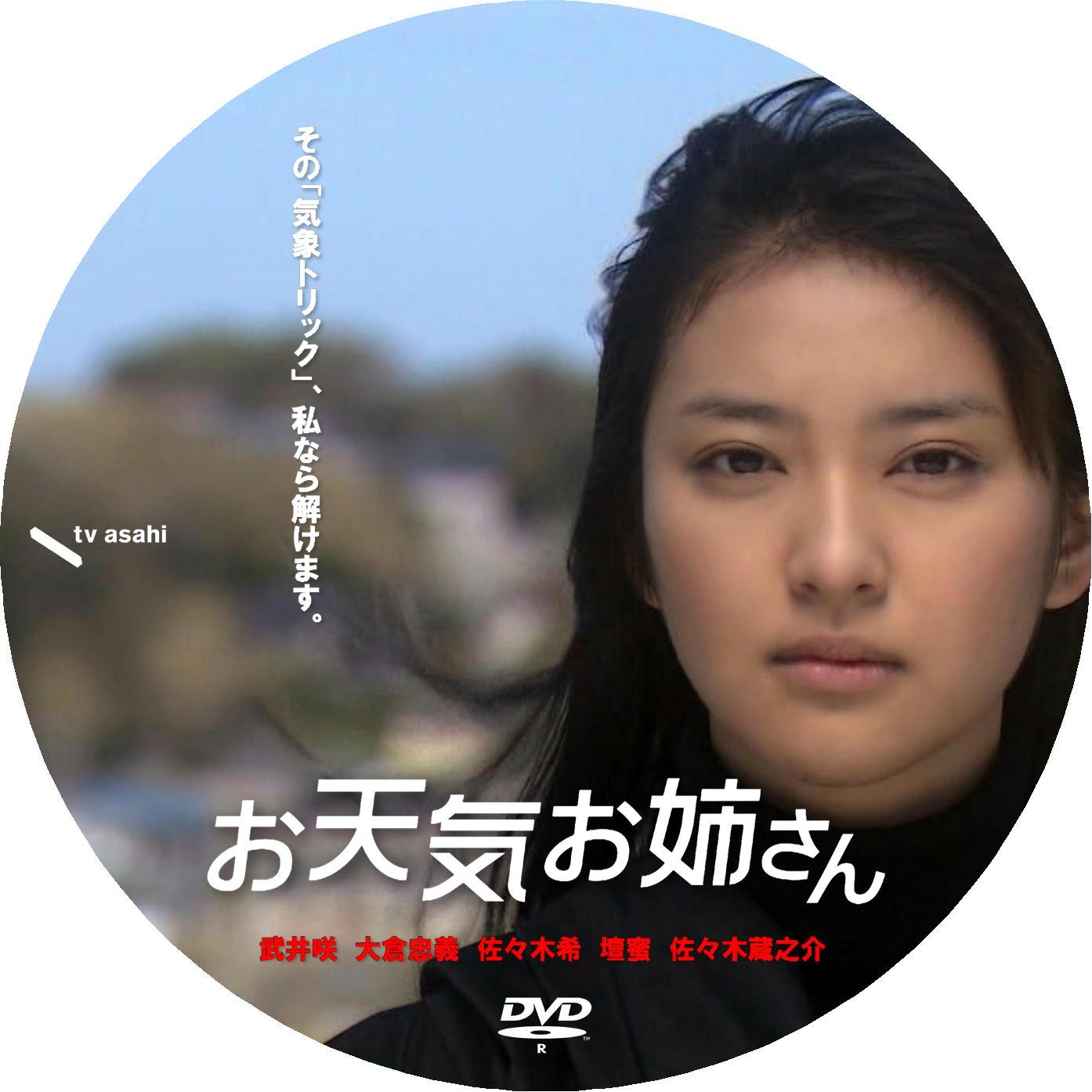 武井咲 DVDラベル