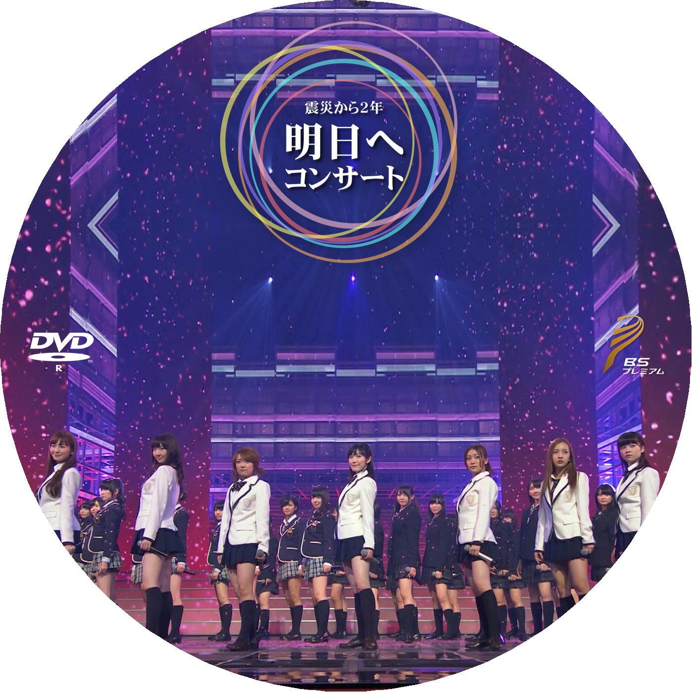 明日へコンサート AKB48 DVDラベル