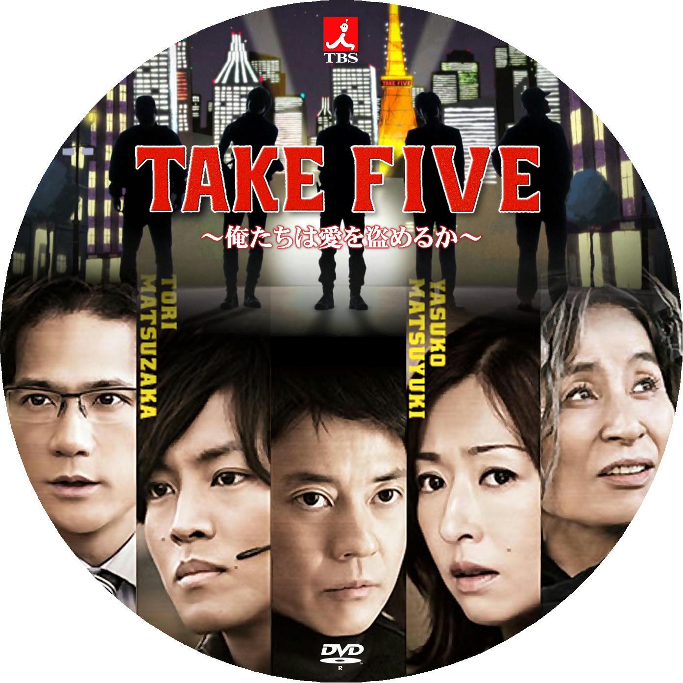 テイク・ファイブ DVDラベル