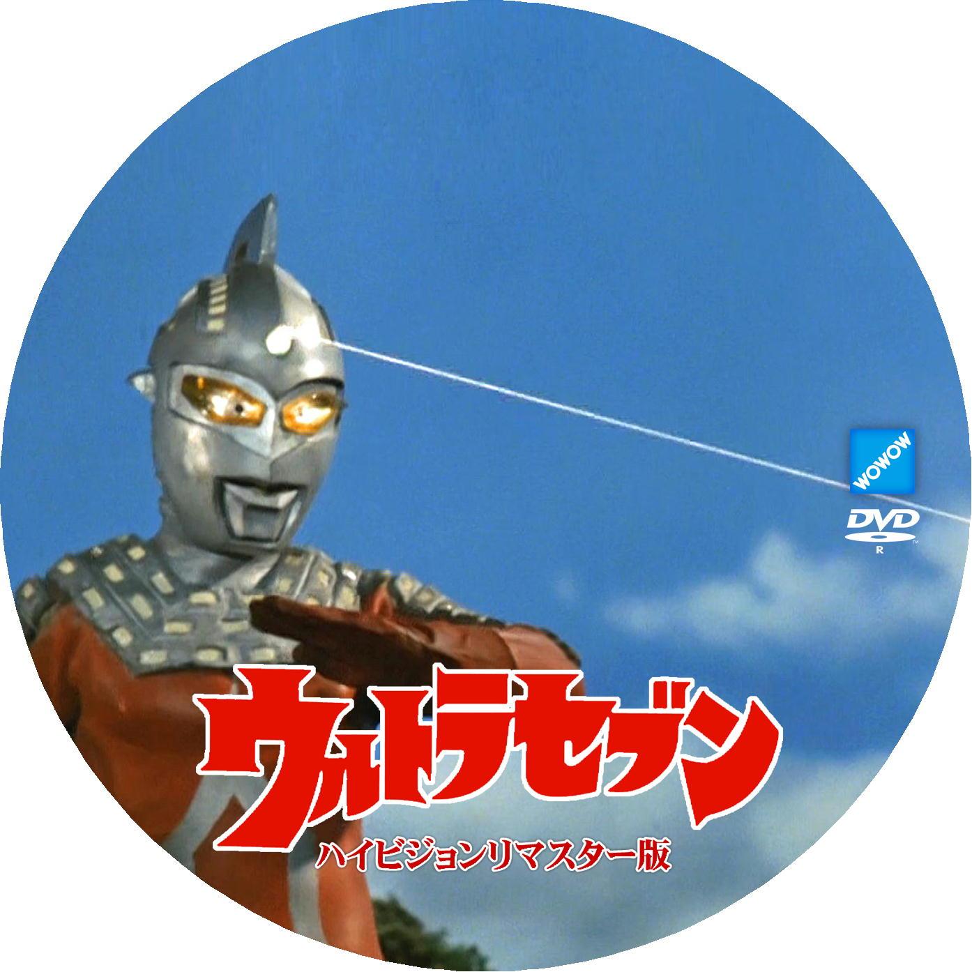 エメリウム光線 DVDラベル2
