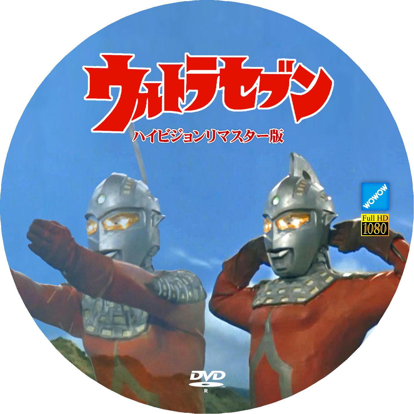 アイスラッガー追加バージョン DVDラベル
