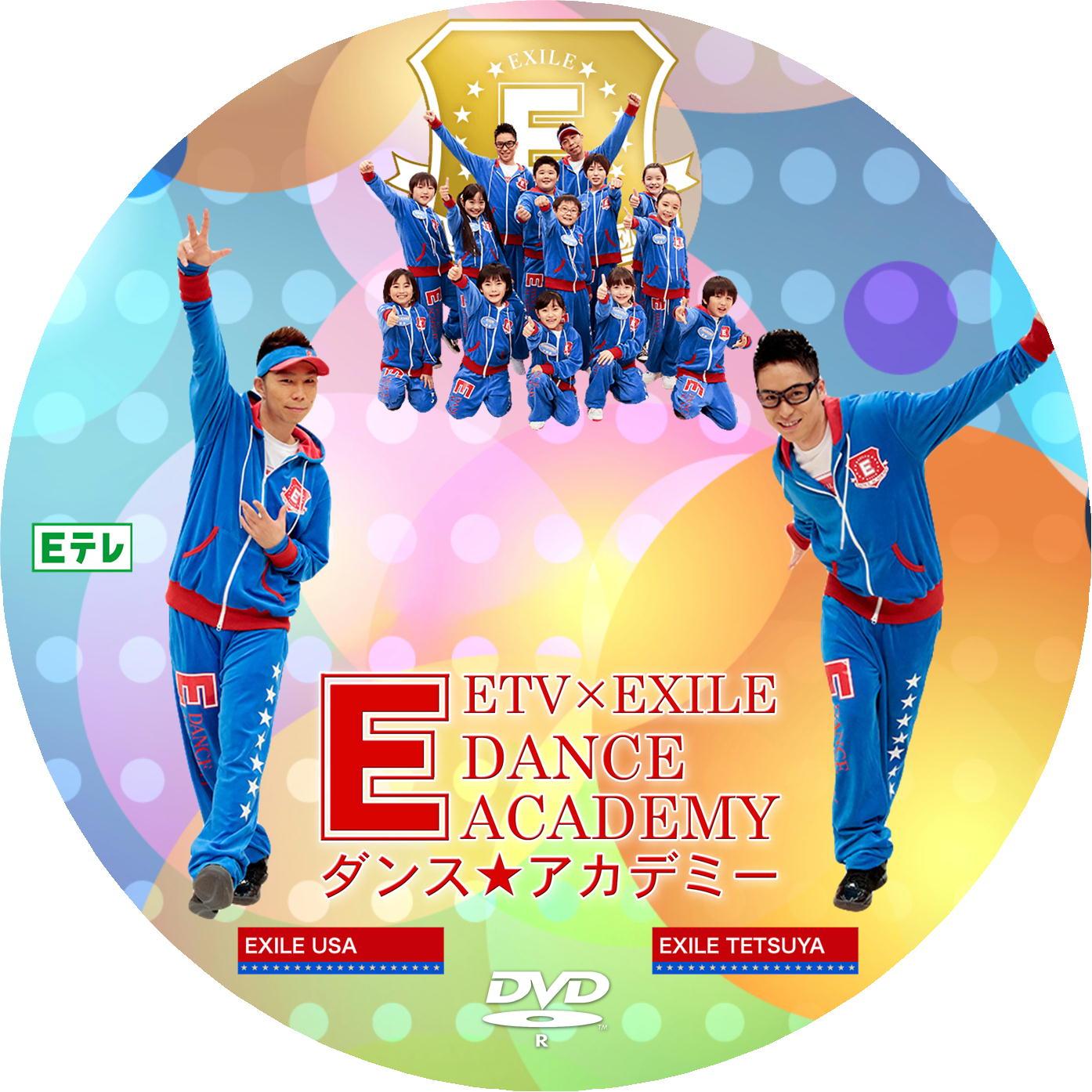 Eダンス DVDラベル