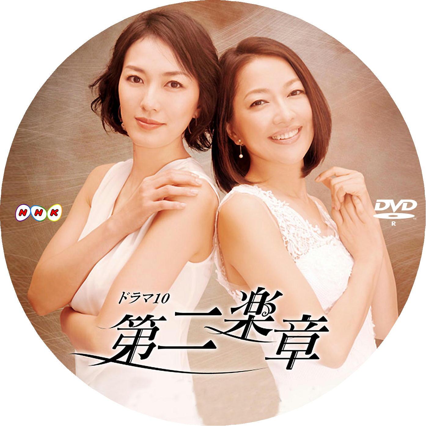 第二楽章 DVDラベル