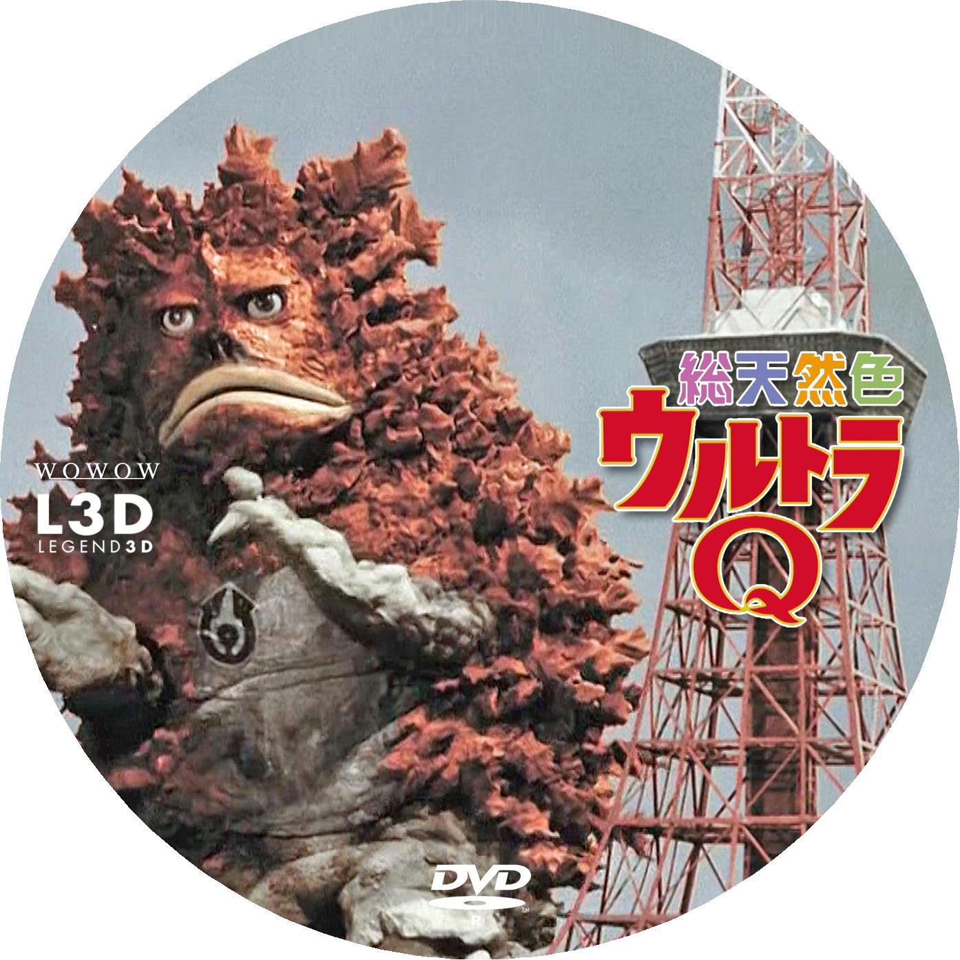 ガラモン DVDラベル