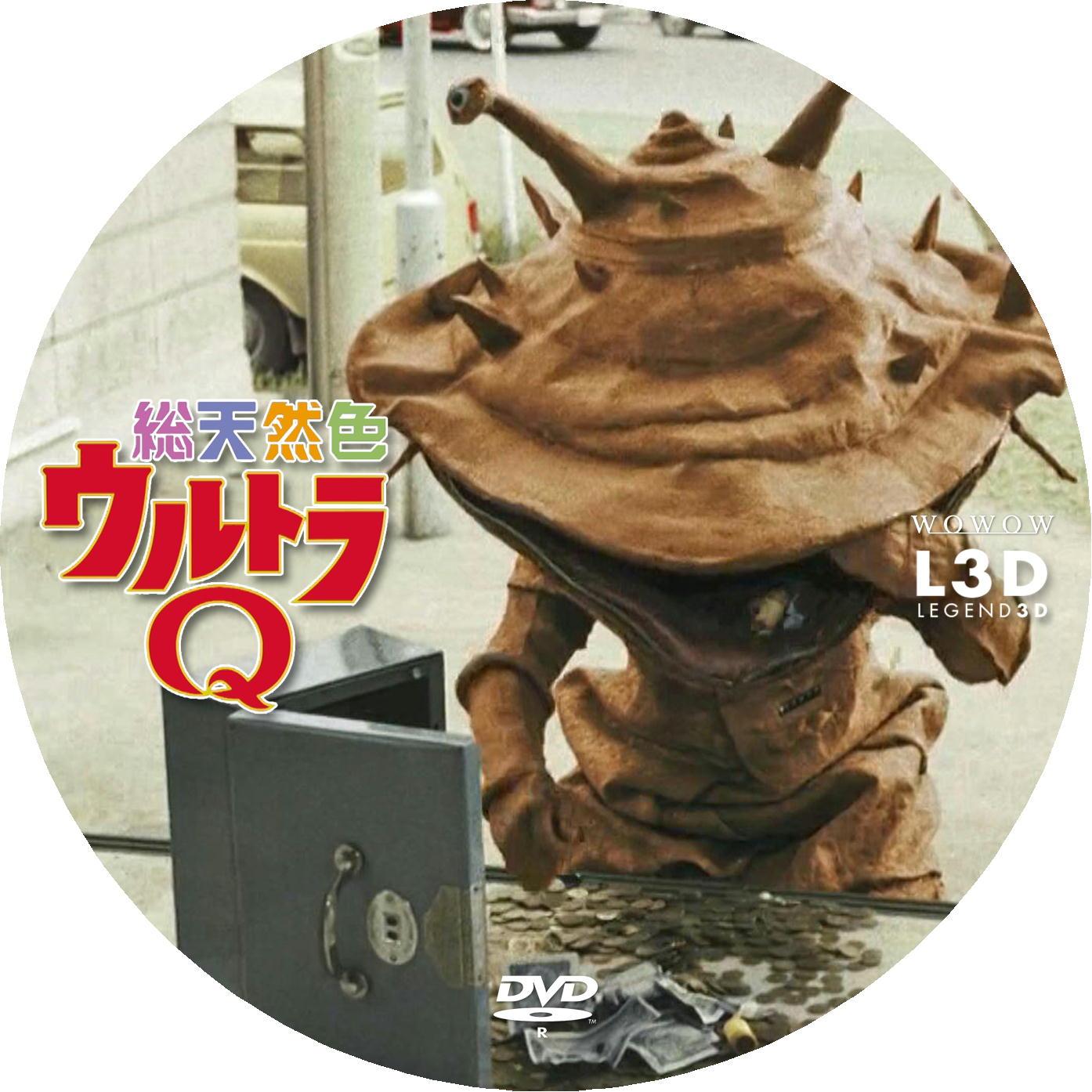 カネゴン DVDラベル