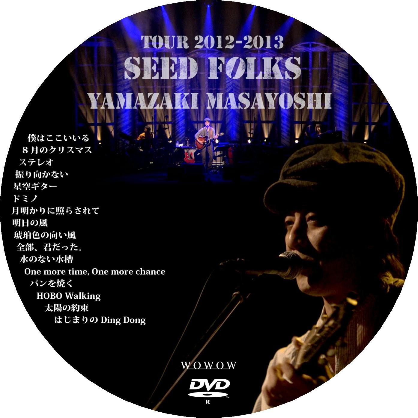 山崎まさよし DVDラベル