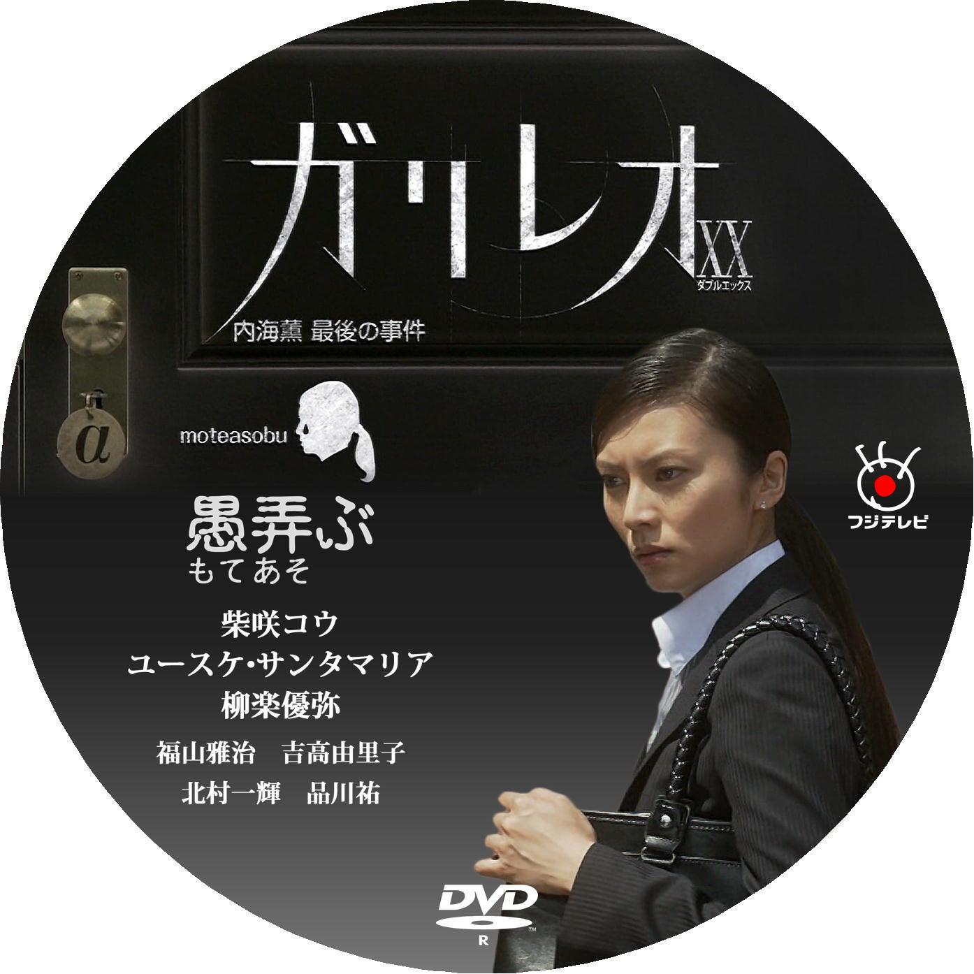 内海刑事 DVDラベル