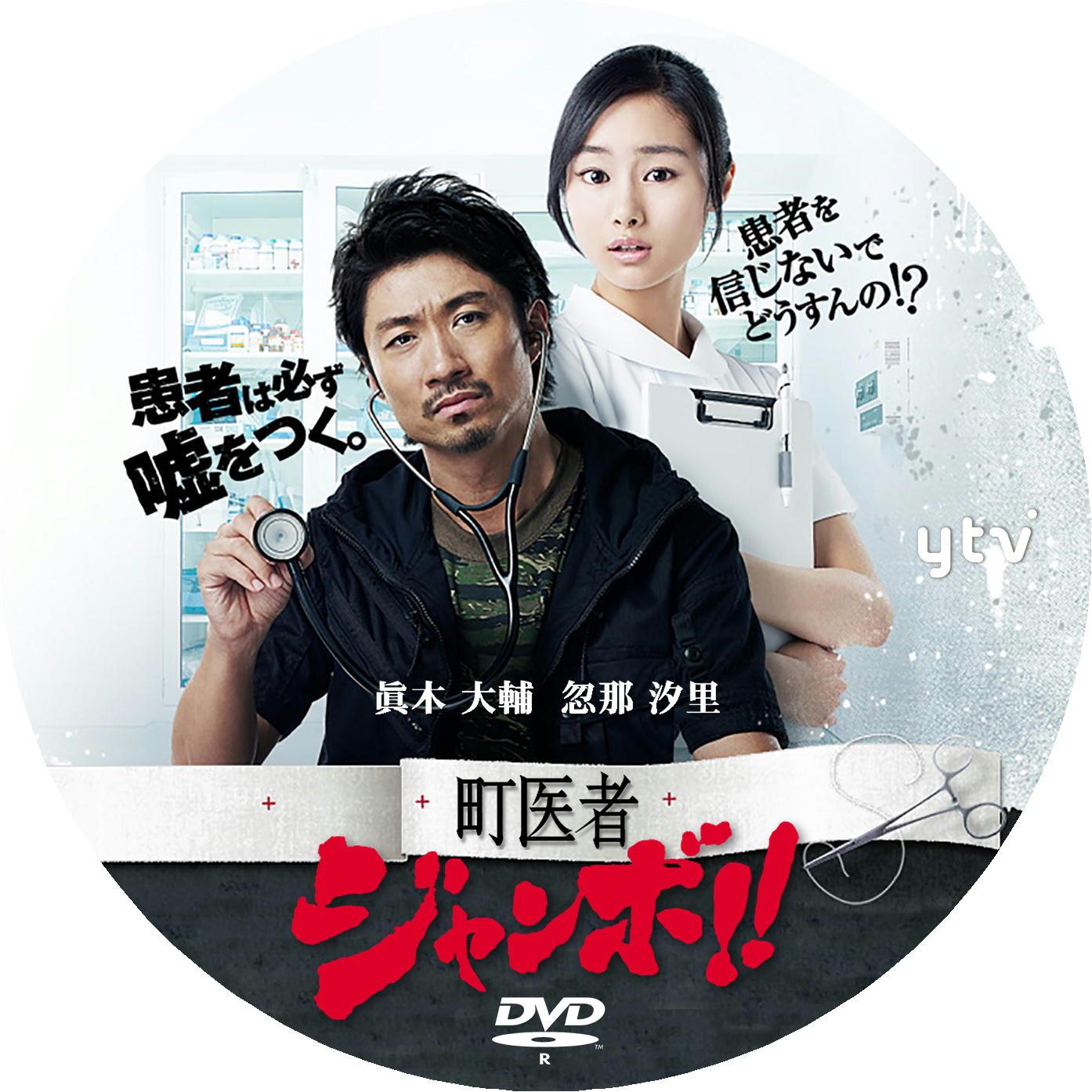 町医者 DVDラベル