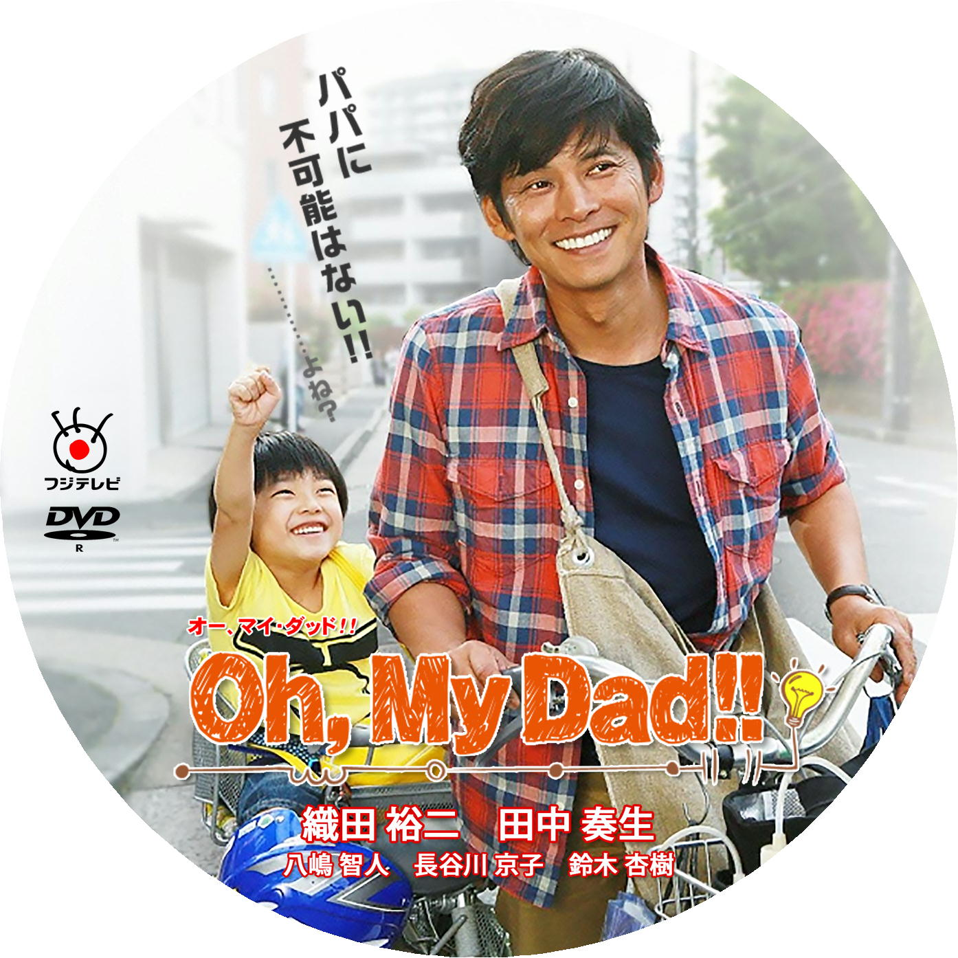 Oh,My Dad!! DVDラベル