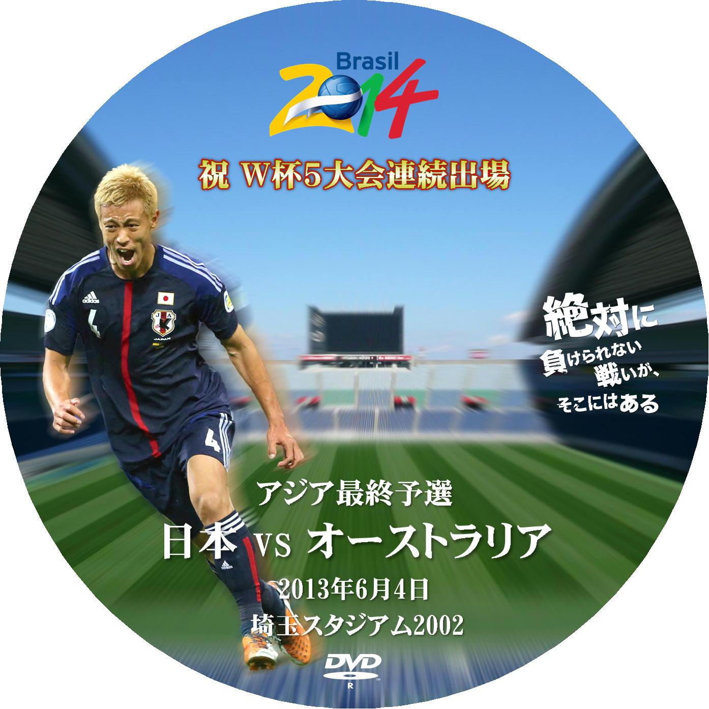 オーストラリア戦 DVDラベル